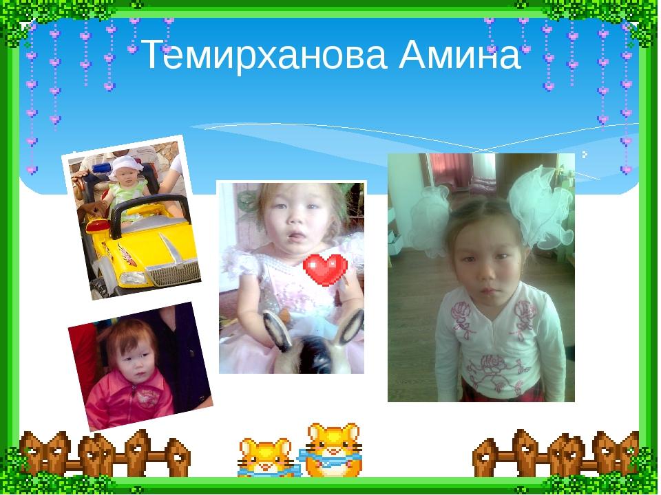 Темирханова Амина