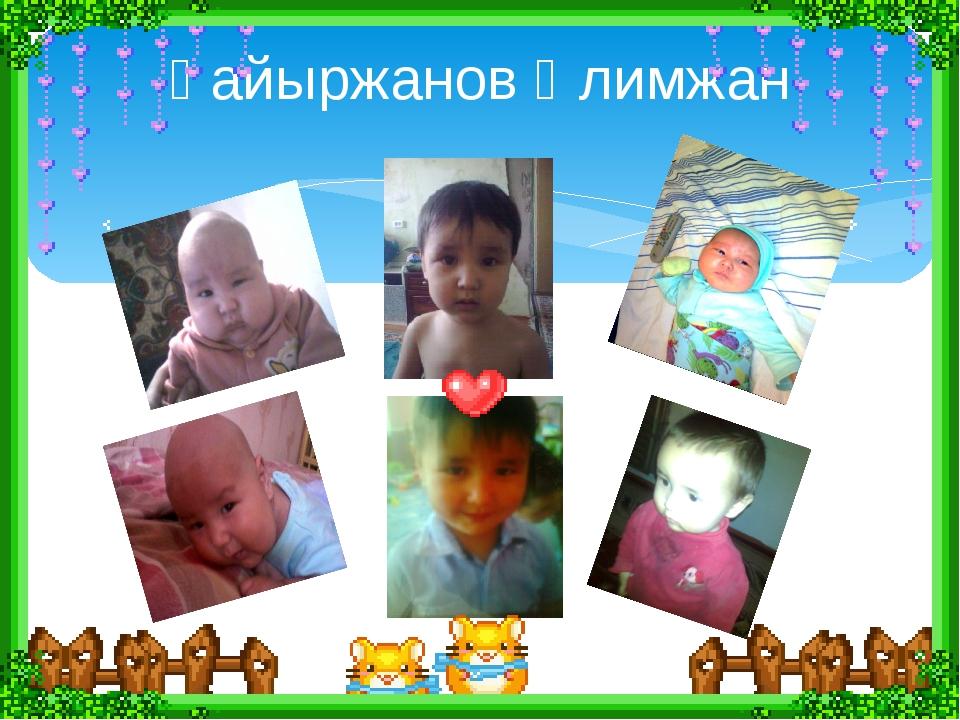 Қайыржанов Әлимжан