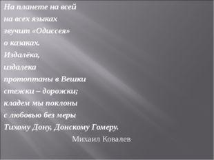 На планете на всей на всех языках звучит «Одиссея» о казаках. Издалёка, издал
