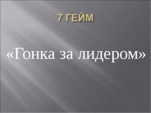 «Гонка за лидером»