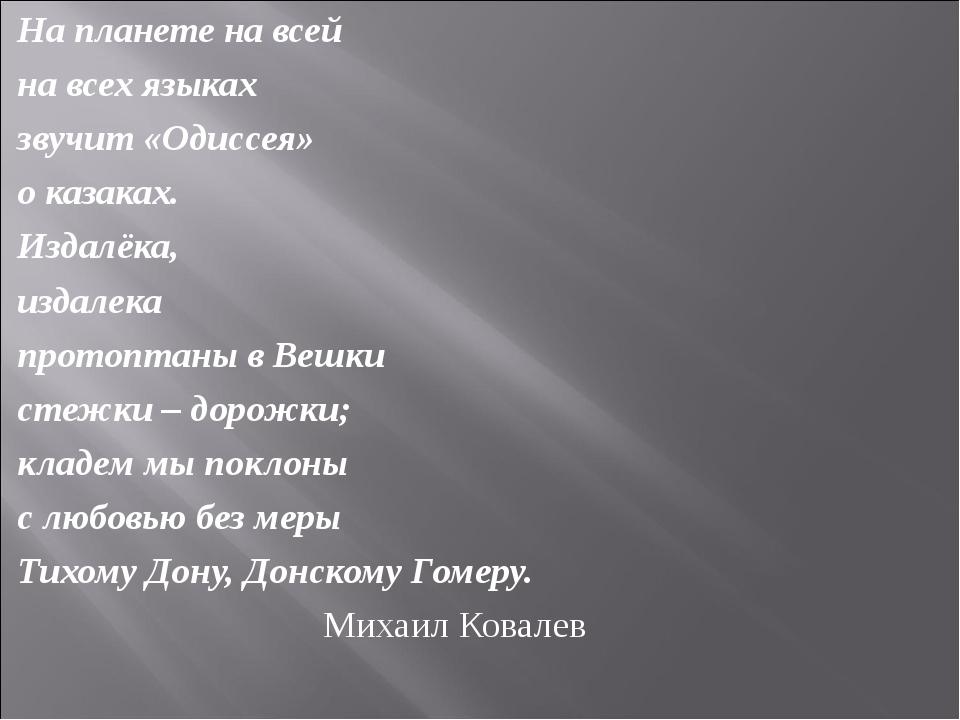 На планете на всей на всех языках звучит «Одиссея» о казаках. Издалёка, издал...