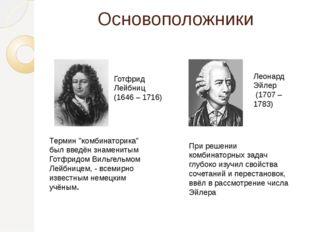 """Основоположники Термин """"комбинаторика"""" был введён знаменитым Готфридом Вильге"""