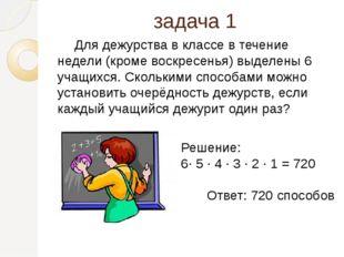 задача 1 Для дежурства в классе в течение недели (кроме воскресенья) выделен