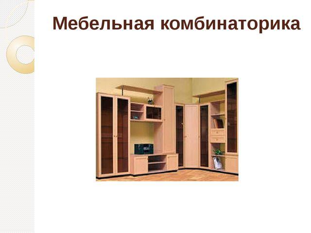 Мебельная комбинаторика