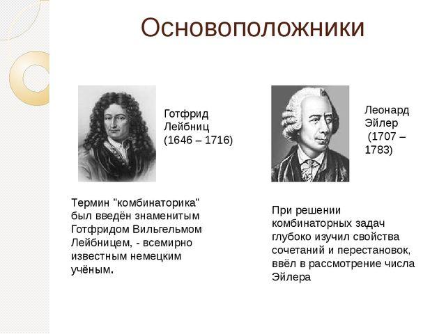 """Основоположники Термин """"комбинаторика"""" был введён знаменитым Готфридом Вильге..."""