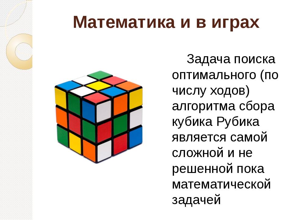 Математика и в играх Задача поиска оптимального (по числу ходов) алгоритма с...