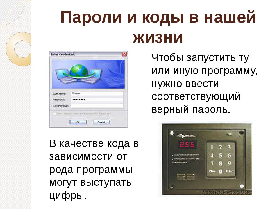 Пароли и коды в нашей жизни Чтобы запустить ту или иную программу, нужно ввес...