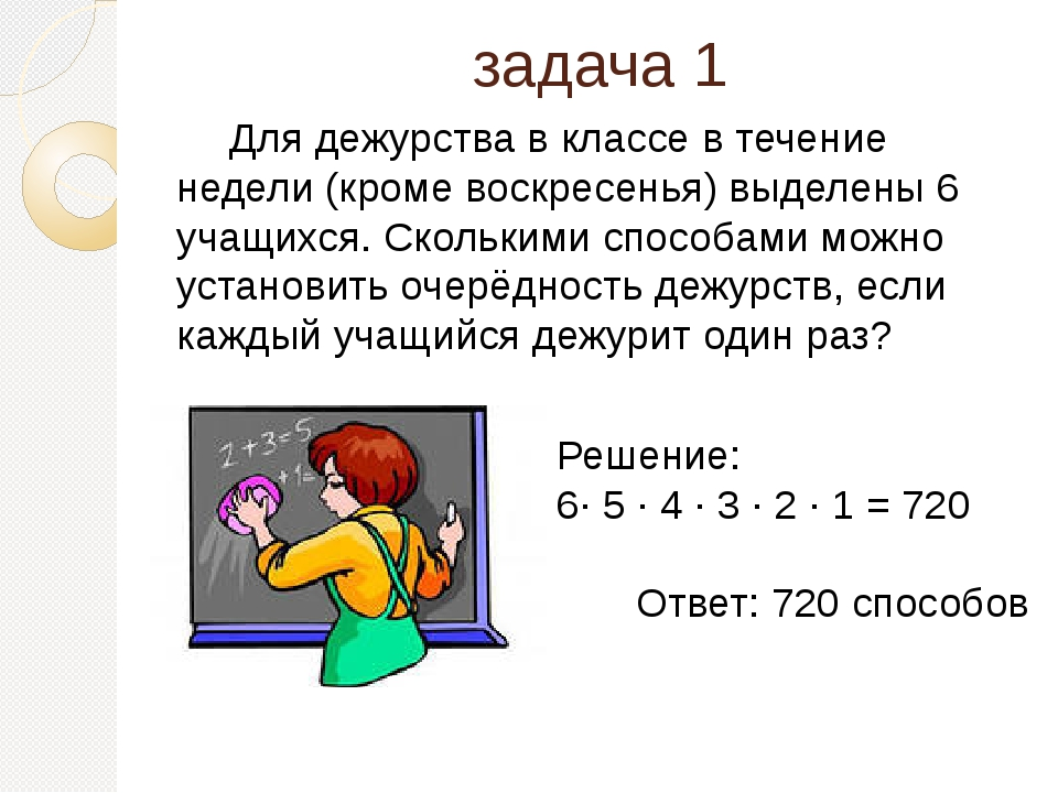 задача 1 Для дежурства в классе в течение недели (кроме воскресенья) выделен...