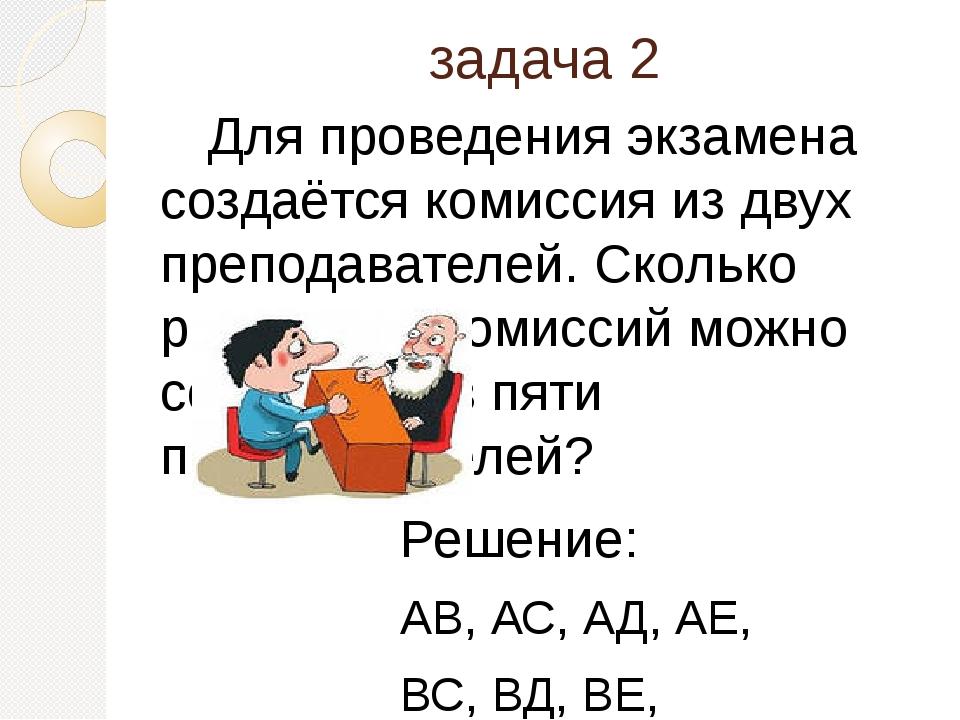задача 2 Для проведения экзамена создаётся комиссия из двух преподавателей....