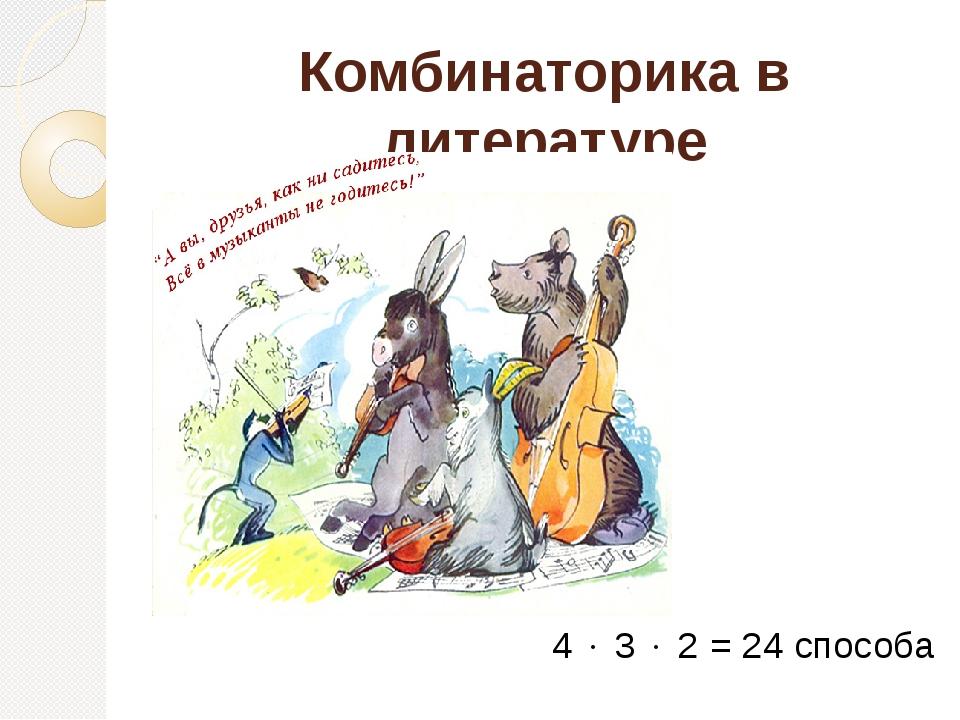 Комбинаторика в литературе 4  3  2 = 24 способа