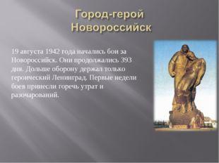 19 августа 1942 года начались бои за Новороссийск. Они продолжались 393 дня.