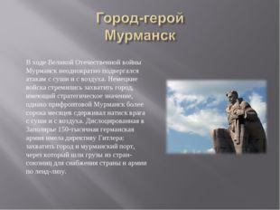 В ходе Великой Отечественной войны Мурманск неоднократно подвергался атакам с