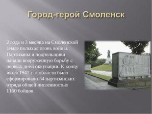 2 года и 3 месяца на Смоленской земле полыхал огонь войны. Партизаны и подпол