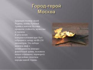 Защищая столицу своей Родины, воины Красной Армии и жители Москвы проявили ст