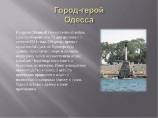 Во время Великой Отечественной войны Одесса оборонялась 73 дня начиная с 5 ав