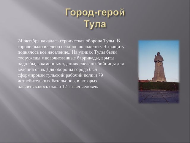 24 октября началась героическая оборона Тулы. В городе было введено осадное п...