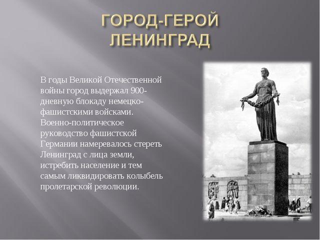 В годы Великой Отечественной войны город выдержал 900-дневную блокаду немецко...