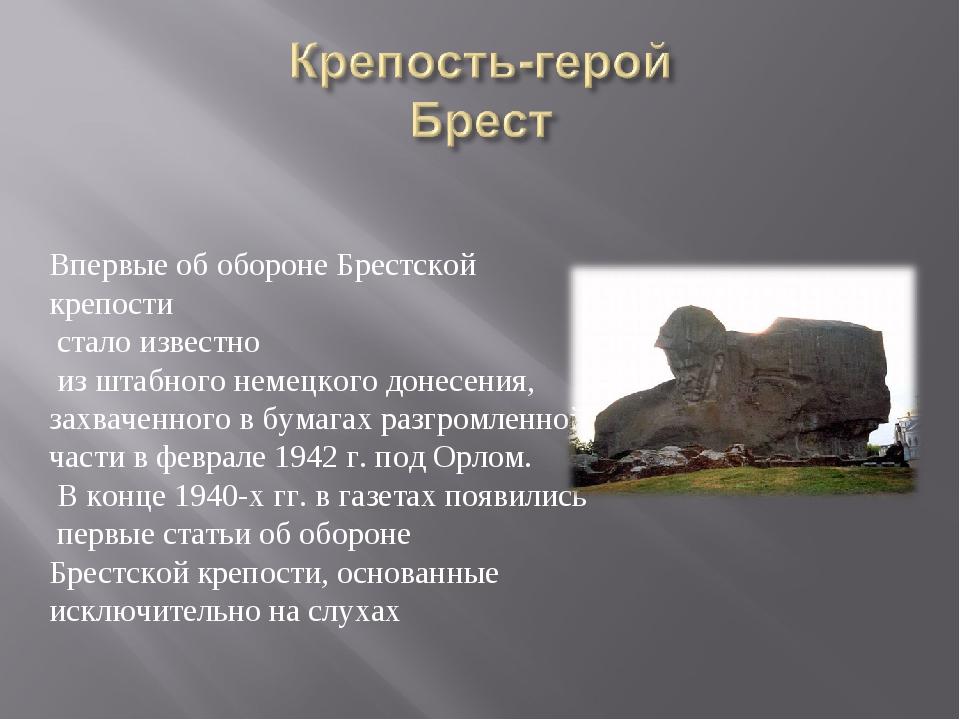 Впервые об обороне Брестской крепости стало известно из штабного немецкого д...