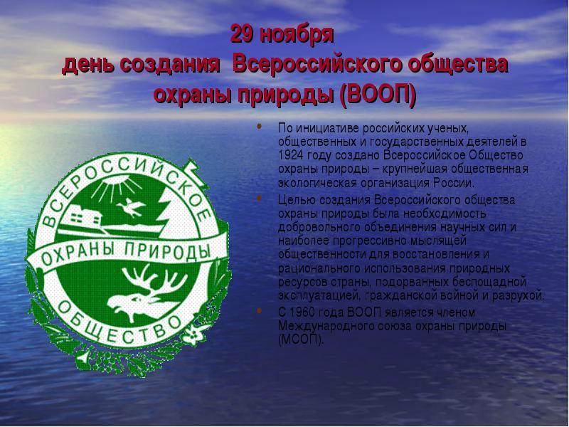 Перечень общественных организаций по охране природы беларуси