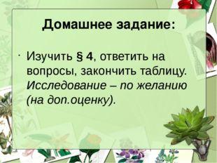 Домашнее задание: Изучить § 4, ответить на вопросы, закончить таблицу. Исслед