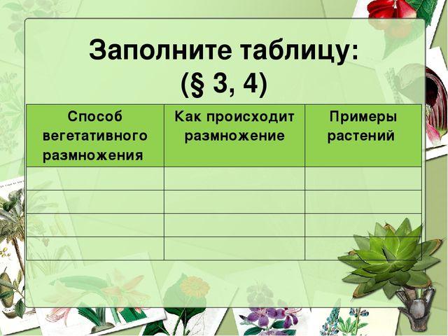Заполните таблицу: (§ 3, 4) Способвегетативного размножения Как происходит ра...