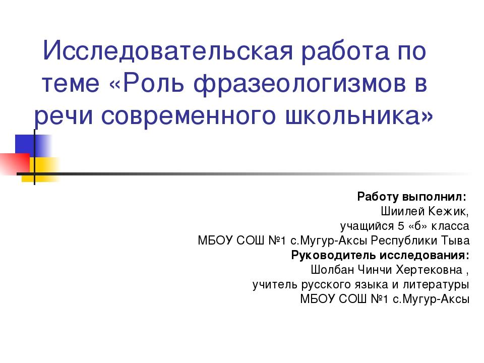 Исследовательская работа по теме «Роль фразеологизмов в речи современного шко...