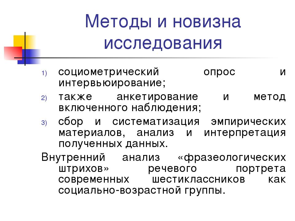 Методы и новизна исследования социометрический опрос и интервьюирование; такж...