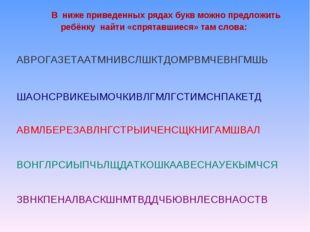 В ниже приведенных рядах букв можно предложить ребёнку найти «сп
