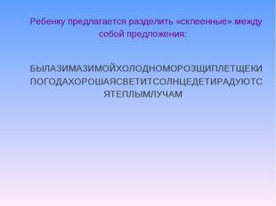 Ребенку предлагается разделить «склеенные» между собой предложения: БЫЛАЗИМАЗ