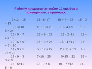 Ребенку предлагается найти 12 ошибок в приведенных в примерах:  3+12=