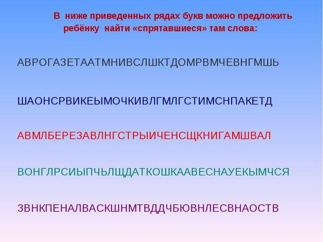 В ниже приведенных рядах букв можно предложить ребёнку найти «сп...