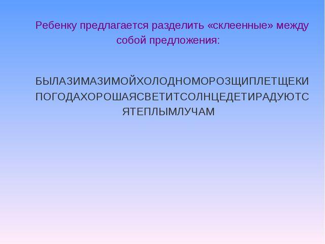 Ребенку предлагается разделить «склеенные» между собой предложения: БЫЛАЗИМАЗ...
