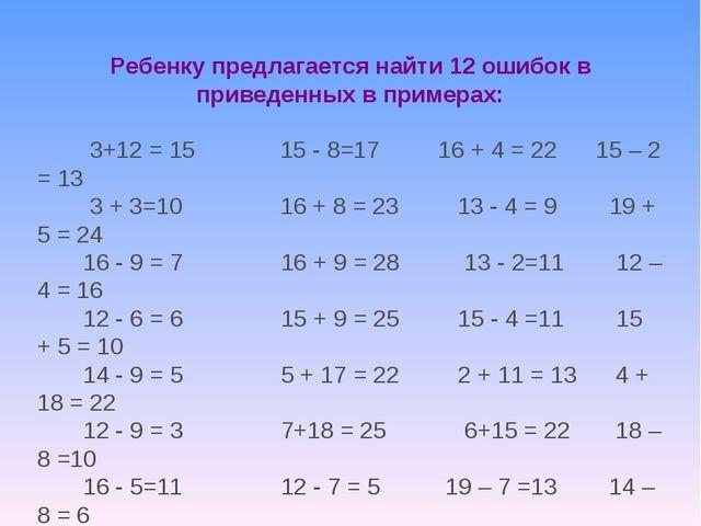Ребенку предлагается найти 12 ошибок в приведенных в примерах:  3+12=...