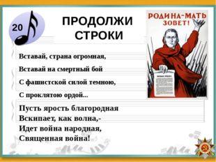 О ком идёт речь? Объявление о начале войны застало певицу на гастролях в Ерев