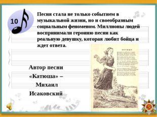 40 Лирическая композиция Матвея Блантера (музыка) и Михаила Исаковского (текс