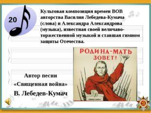 50 Популярная советская песня времен ВОВ, представляющая собой переделку стар
