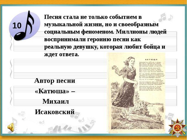 40 Лирическая композиция Матвея Блантера (музыка) и Михаила Исаковского (текс...