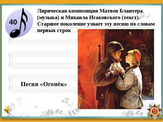 30 Назовите фильм, в котором прозвучала эта песня… Песня десантников из этог...