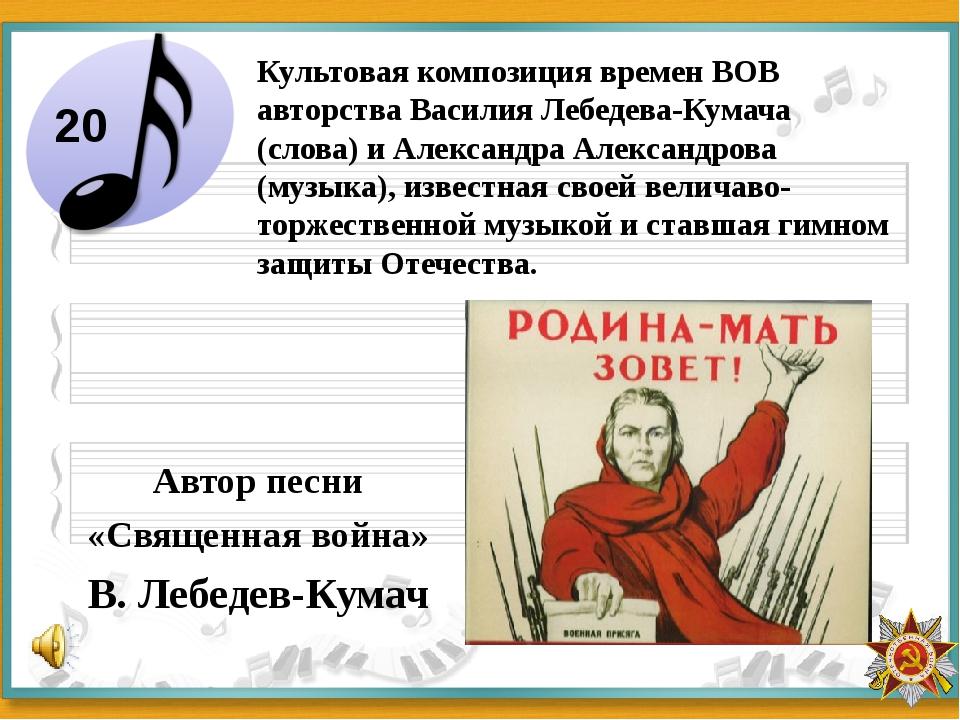 50 Популярная советская песня времен ВОВ, представляющая собой переделку стар...