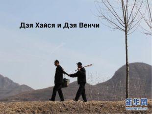 Дзя Хайся и Дзя Венчи