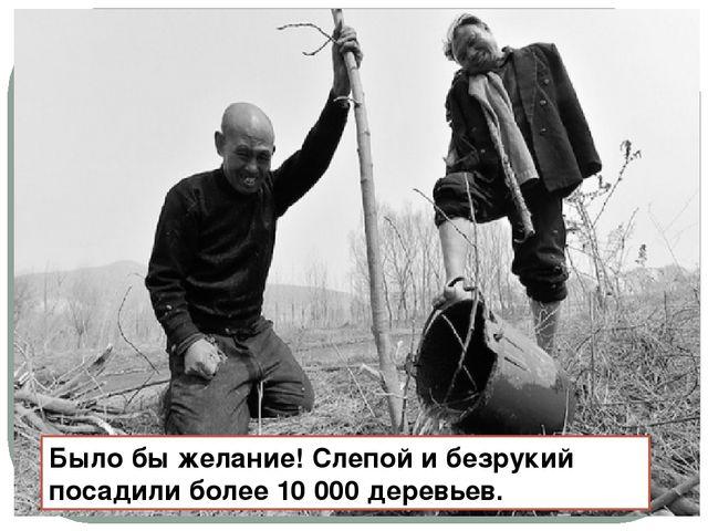 Было бы желание! Слепой и безрукий посадили более 10 000 деревьев.