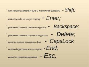 для записи заглавных букв и знаков над цифрами - Shift; для перехода на нову