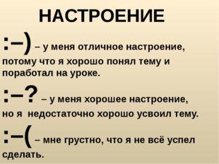 НАСТРОЕНИЕ :–) – у меня отличное настроение, потому что я хорошо понял тему и