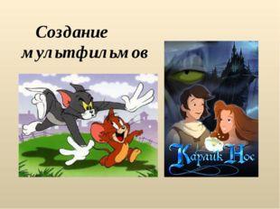 Создание мультфильмов