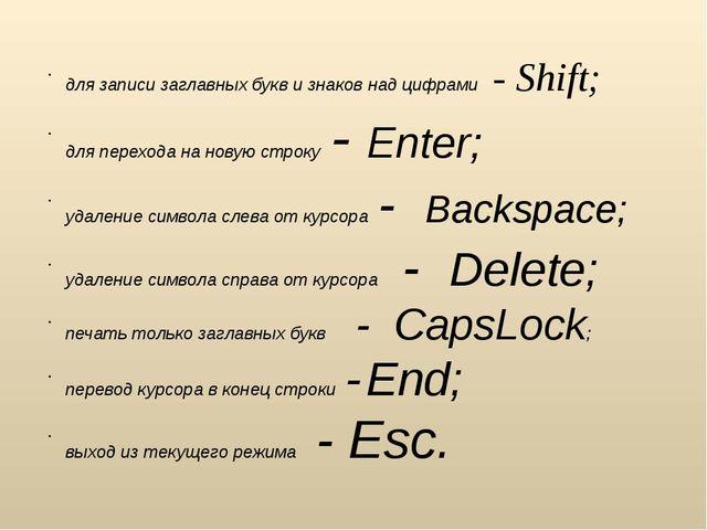 для записи заглавных букв и знаков над цифрами - Shift; для перехода на нову...