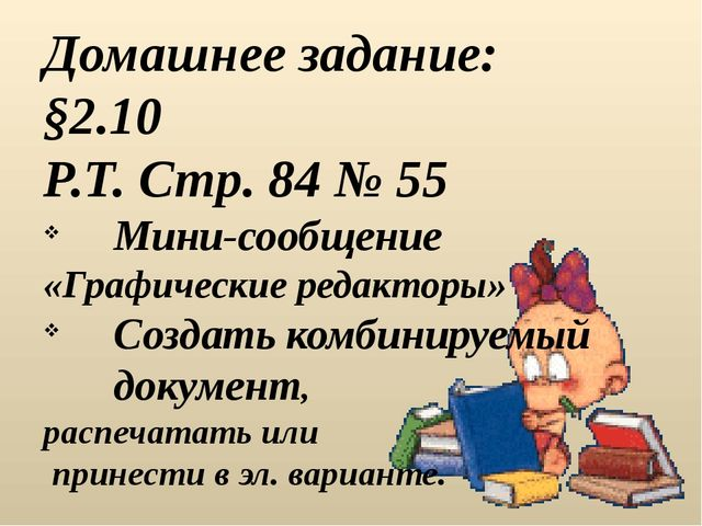 Домашнее задание: §2.10 Р.Т. Стр. 84 № 55 Мини-сообщение «Графические редакто...