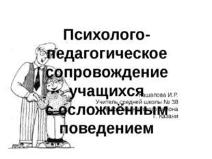Психолого-педагогическое сопровождение учащихся с осложнённым поведением  Ка