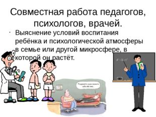Совместная работа педагогов, психологов, врачей. Выяснение условий воспитания