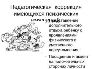 Педагогическая коррекция имеющихся психических нарушений Представление дополн
