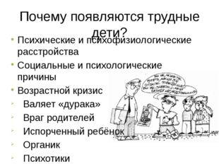 Почему появляются трудные дети? Психические и психофизиологические расстройст